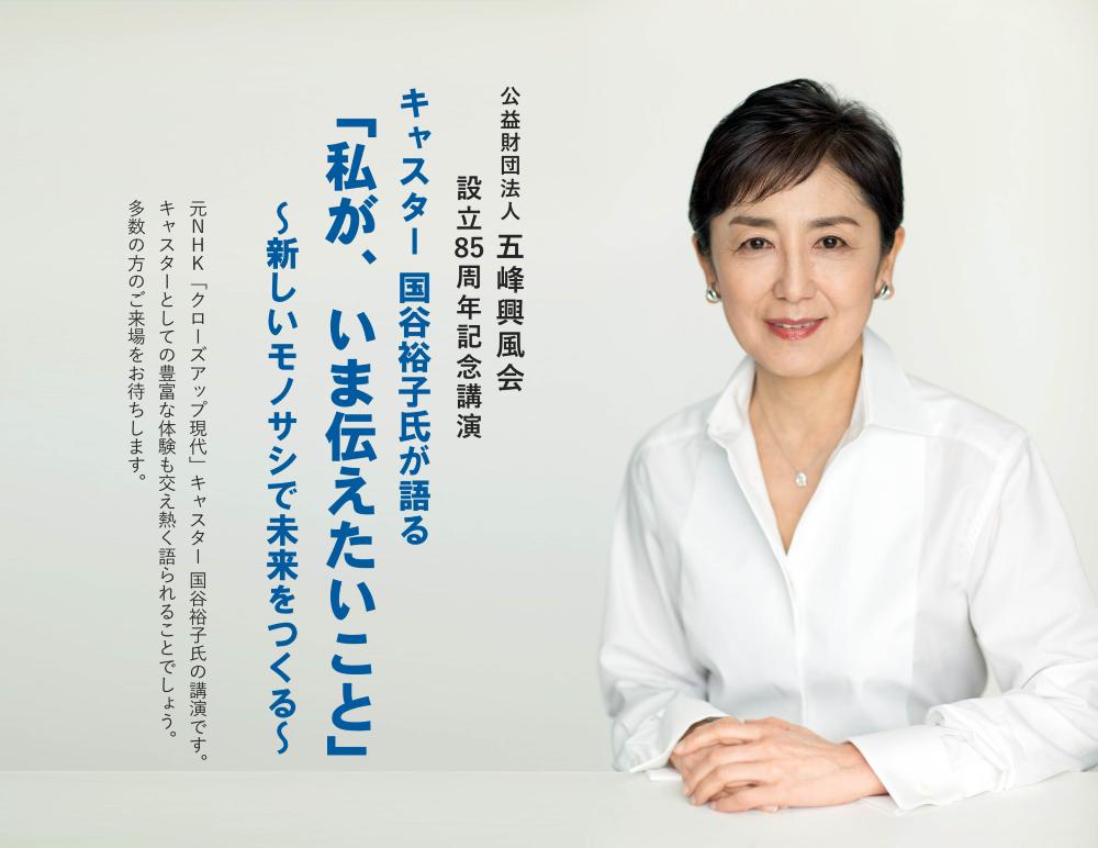 国谷裕子氏 「私が、いま伝えたいこと ~新しいモノサシで未来をつくる~